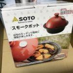SOTOの「スモークポット(ST-126)」を買ったら手軽に燻製ができた!土鍋で燻製してる人は早く買うべき!【自宅燻製】