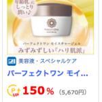 《終了》【ファンくる】パートフェクトワンモイスチャージェルがなんと150%還元!5,670円相当【〜1/31】