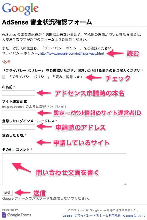 AdSense審査状況確認フォーム解説
