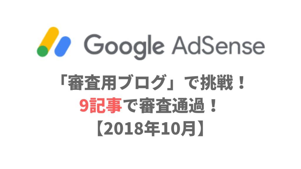 2018年10月Googleアドセンスに9記事で審査通過