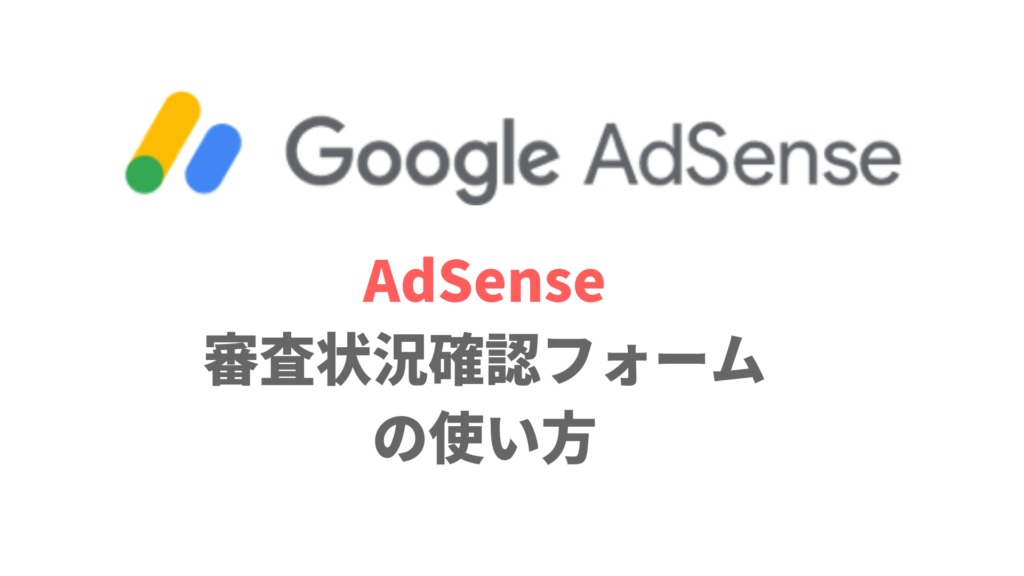 AdSense審査状況確認フォームの解説