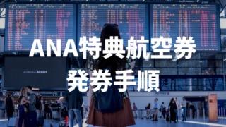 ANA特典航空券を発券する手順