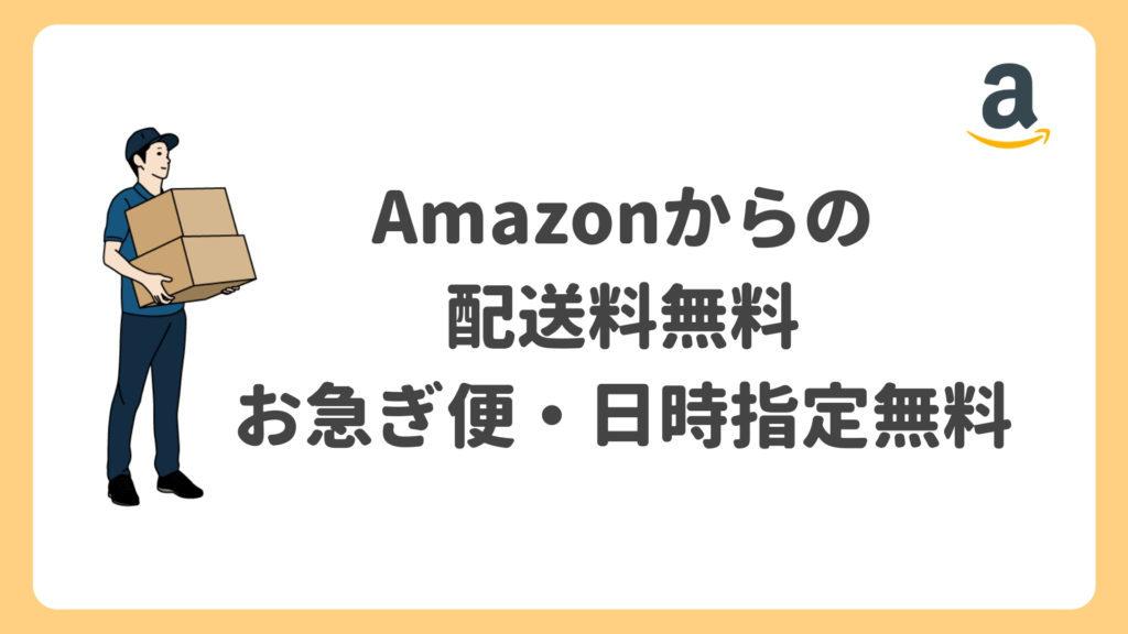 Amazonからの配送料無料お急ぎ便・日時指定無料