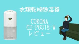 CORONA-CD-P6318-W-レビュー