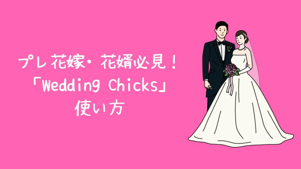 図解 wedding chicks ウェディングチックス の使い方 無料テンプレを